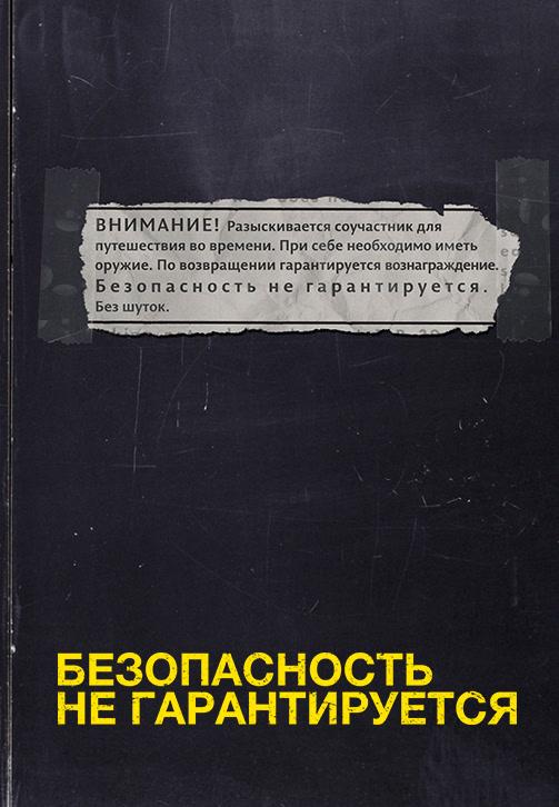 Постер к фильму Безопасность не гарантируется 2012
