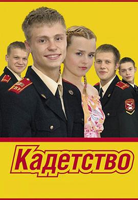 Постер к эпизоду Кадетство. Сезон 1. Серия 37 2006
