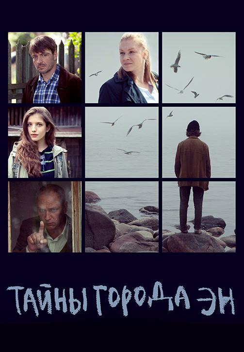 Постер к сериалу Тайны города Эн. Сезон 1. Серия 3 2015