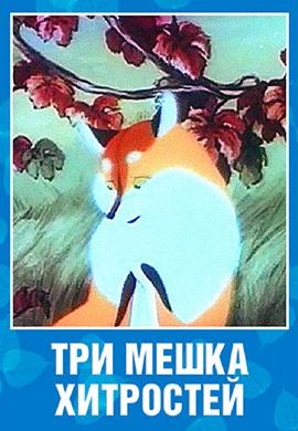 Постер к фильму Три мешка хитрости 1954