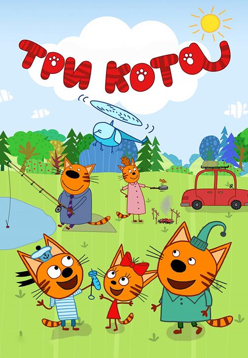 Постер к эпизоду Три кота. Сезон 2. Серия 80 2015