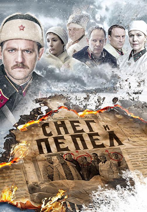 Постер к сериалу Снег и пепел. Серия 4 2015