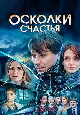 Постер к сериалу Осколки счастья. Сезон 1. Серия 2 2015