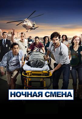Постер к эпизоду Ночная смена. Сезон 1. Серия 6 2014