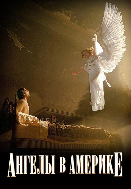 Постер к эпизоду Ангелы в Америке. Серия 6 2003