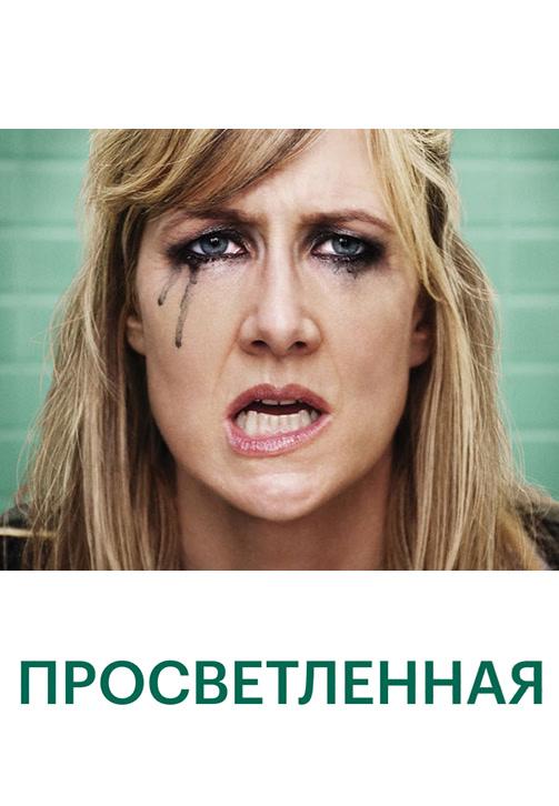 Постер к сериалу Просветлённая. Сезон 1. Серия 5 2011