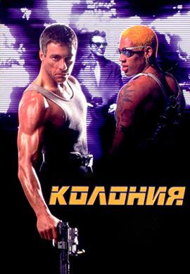Постер к фильму Колония 1997