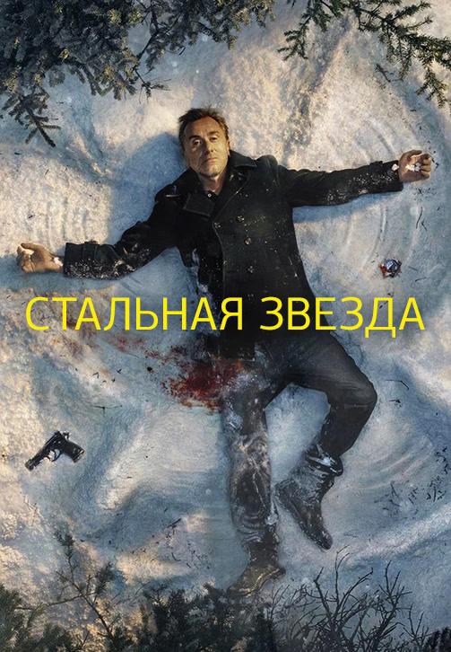 Постер к эпизоду Стальная звезда. Сезон 2. Серия 1 2019