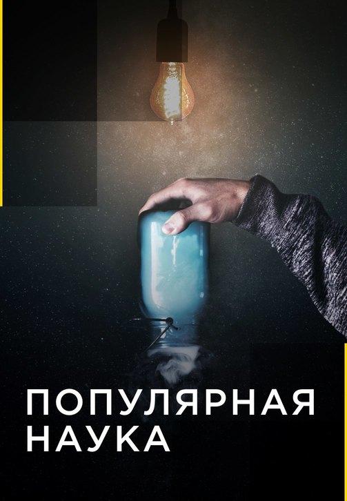 Постер к эпизоду Популярная наука. Серия 14 2015