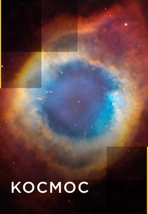 Постер к сериалу Космос 2006