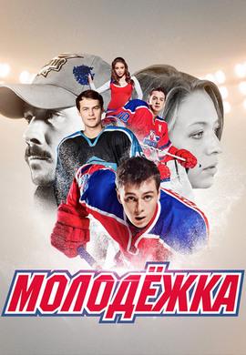 Постер к сезону Молодежка. Сезон 3 2015