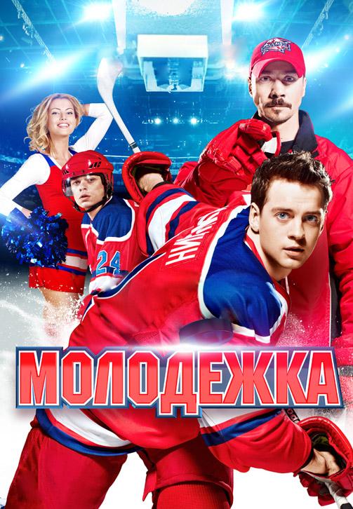 Постер к эпизоду Молодежка. Сезон 1. Серия 6 2013
