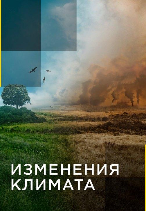 Постер к сезону Изменения климата 2017