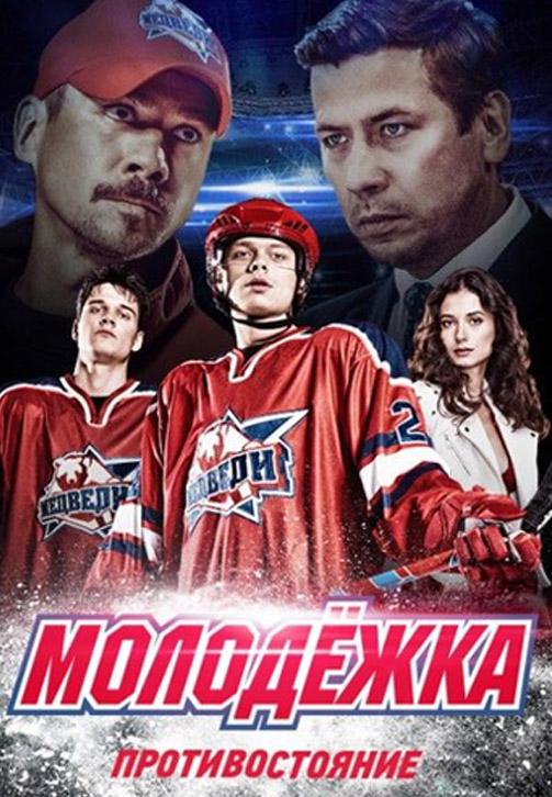 Постер к эпизоду Молодежка. Сезон 4. Серия 22 2015