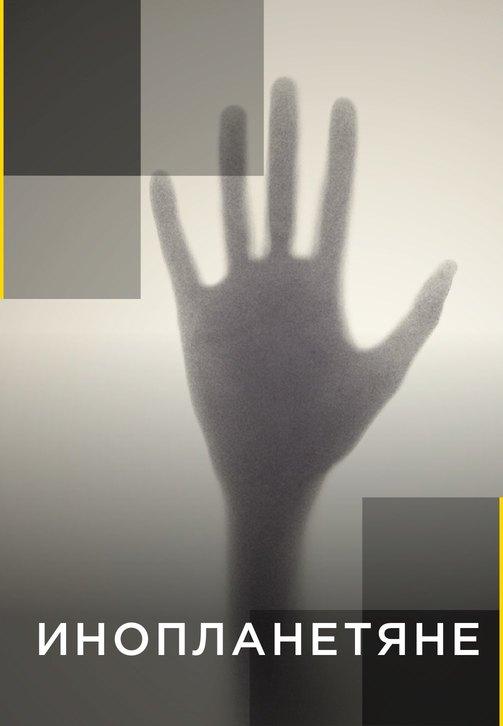 Постер к эпизоду Инопланетяне. Серия 4 2014