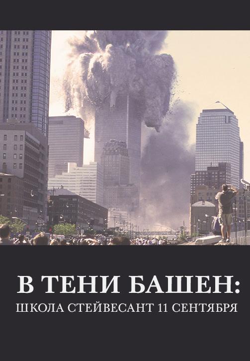 Постер к фильму В тени башен: Школа Стейвесант 11 сентября 2019