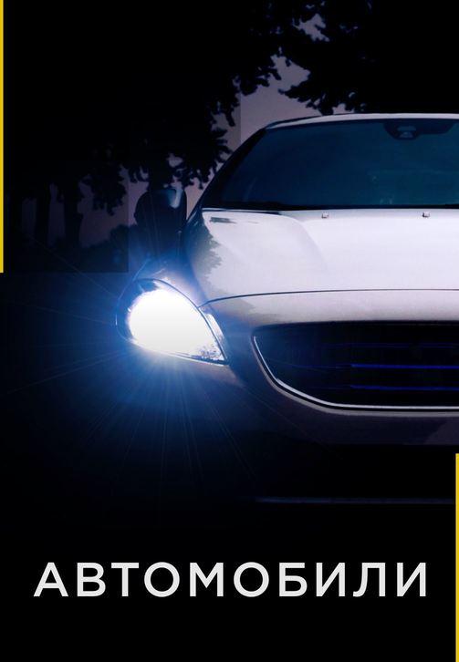 Постер к эпизоду Автомобили. Серия 2 2013