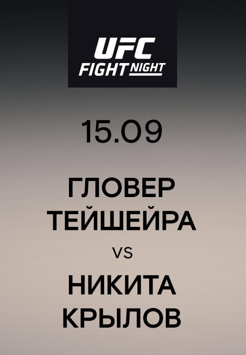 Постер к эпизоду Гловер Тейшейра vs Никита Крылов 2019
