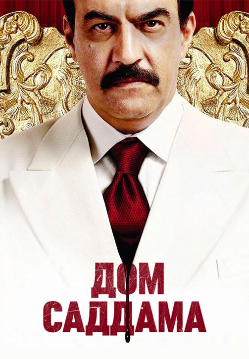 Постер к эпизоду Дом Саддама. Серия 1 2008