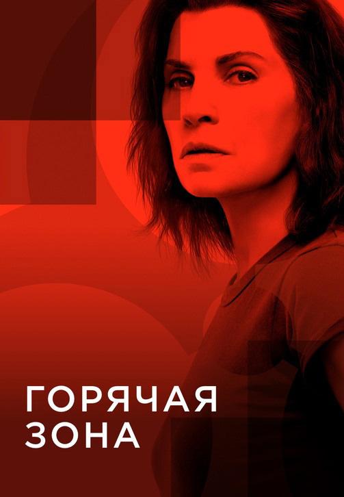 Постер к сериалу Горячая зона 2019