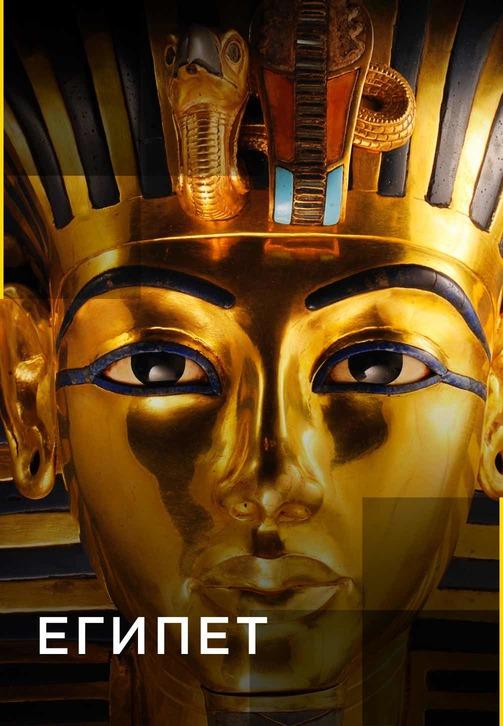 Постер к эпизоду Египет. Серия 11 2015