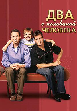 Постер к сериалу Два с половиной человека. Сезон 1 2003