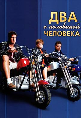 Постер к эпизоду Два с половиной человека. Сезон 2. Серия 14 2004
