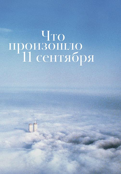 Постер к фильму Что произошло 11 сентября 2019