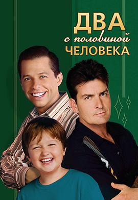 Постер к эпизоду Два с половиной человека. Сезон 3. Серия 21 2005