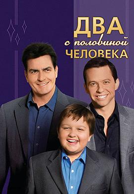 Постер к сериалу Два с половиной человека. Сезон 4. Серия 13 2006