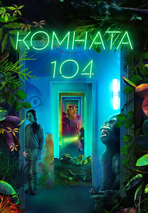 Постер к сезону Комната 104. Сезон 3 2019