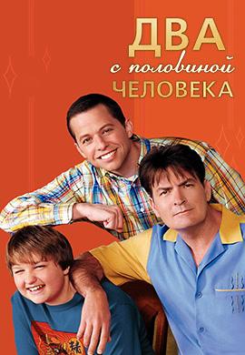 Постер к сериалу Два с половиной человека. Сезон 5. Серия 12 2007