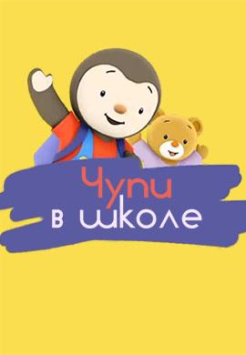 Постер к эпизоду Чупи в школе. Сезон 1. Серия 31 2013