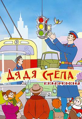 Постер к мультфильму Дядя Стёпа – милиционер 1964