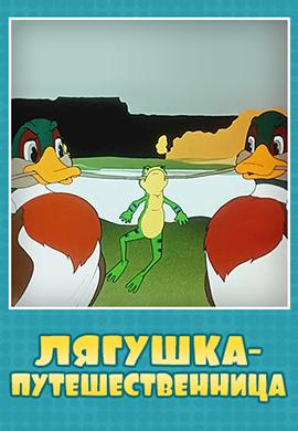 Постер к фильму Лягушка-путешественница 1965