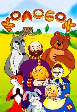 Постер к мультфильму Сказка про Колобок 1969
