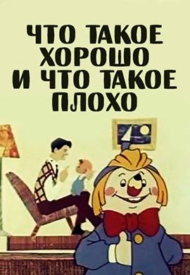 Постер к мультфильму Что такое хорошо и что такое плохо 1969