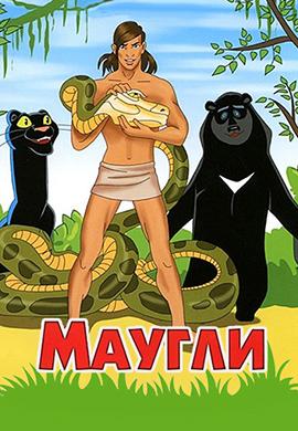 Постер к мультфильму Маугли 1973