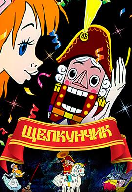 Постер к фильму Щелкунчик (1973) 1973