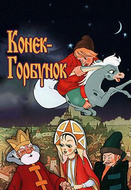 Постер к мультфильму Конёк-Горбунок 1975