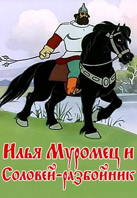 Постер к фильму Илья Муромец и Соловей-Разбойник (1978) 1978