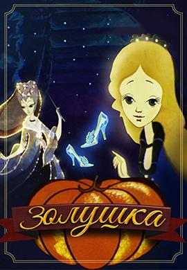 Постер к мультфильму Золушка (1979) 1979