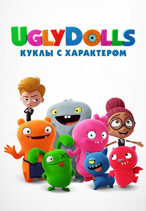 Постер к мультфильму UglyDolls. Куклы с характером 2019
