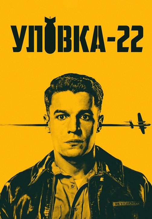 Постер к сериалу Уловка-22. Серия 4 2019