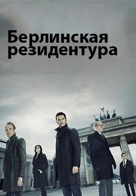 Постер к сезону Берлинская резидентура. Сезон 2 2017