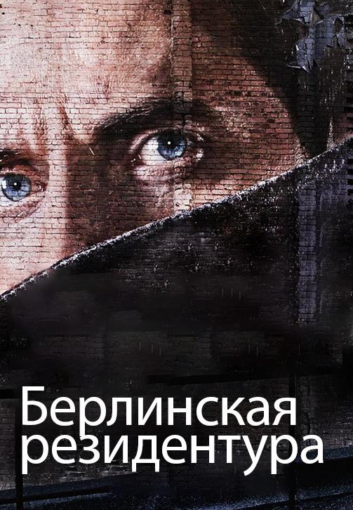 Постер к сериалу Берлинская резидентура. Сезон 1. Серия 6 2016
