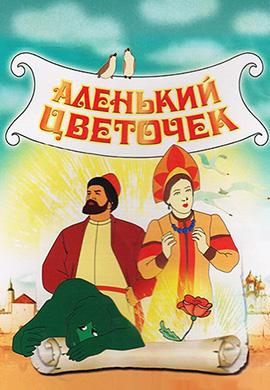 Постер к фильму Аленький цветочек 1952