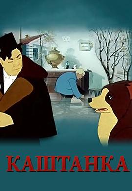 Постер к фильму Каштанка 1952