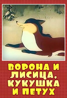 Постер к мультфильму Ворона и лисица, кукушка и петух 1953