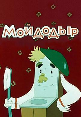 Постер к мультфильму Мойдодыр 1954